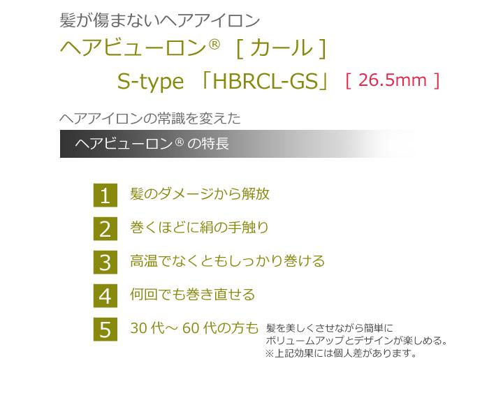 ヘアビューロン [カール] S-type 「HBR-S」の商品説明